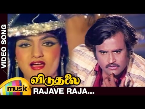 Viduthalai Tamil Movie Songs   Rajave Raja Music Video   Rajinikanth   Madhavi   Chandrabose