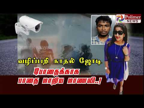 வழிப்பறி காதல் ஜோடி போதைக்காக  பாதை மாறிய மாணவி..! | #Chennai