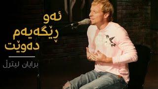 Brian Littrell - I Want It That Way (Kurdish Subtitle)