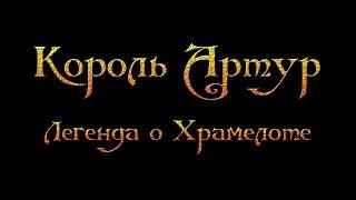Король Артур  Легенда о Храмелоте