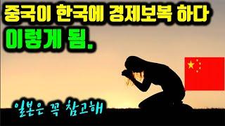 중국이 한국에 경제보복 하다 이렇게 됨. 일본은 꼭 참고해.