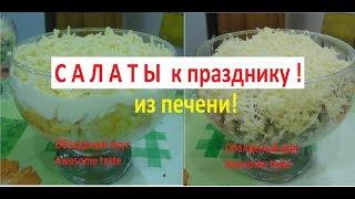 Салаты к празднику из печени! Salads for the holiday of the liver!