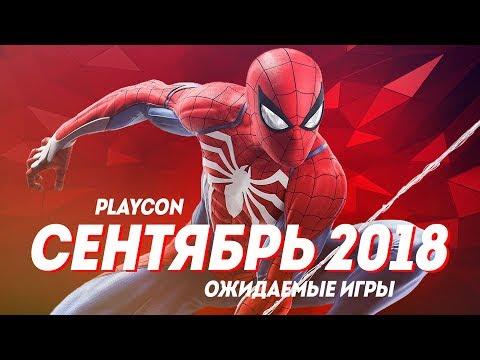 PLAYCON | Самые