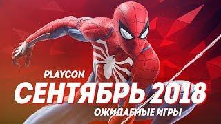 PLAYCON | Самые ожидаемые игры 2018: Сентябрь.