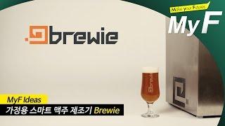 가정용 스마트 맥주 제조기 -Brewie #미래채널 #…