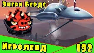 Мультик Игра для детей Энгри Бердс. Прохождение игры Angry Birds [192] серия
