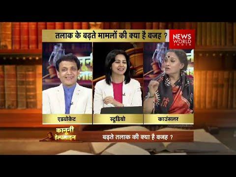 Kanooni Helpline | Why Is Divorce Rate Increasing In India - with Meenakshi Sheoran