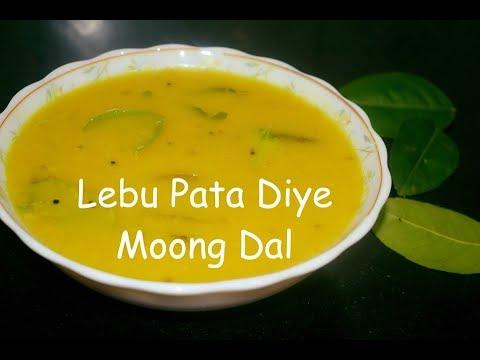 Download লেবু পাতা দিয়ে কাঁচা মুগের ডাল।Moong Dal With Kafir Lime Leaf | Light Flavoured Moong Dal For Summer