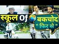 School Of Bakchod 2 ||Desi School || Desi College ||Desi panchayat ||Morna Entertainment