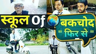 School Of Bakchod 2 || Desi School || Desi College || Desi panchayat || Morna Entertainment