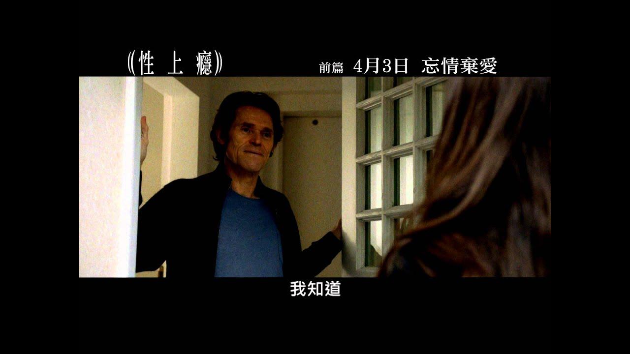 《性上癮》(前篇)港版預告片(一級) - 4月3日 挑釁登場 - YouTube