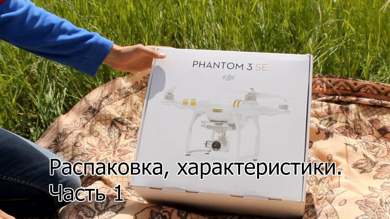 КРУТОЙ Квадрокоптер DJI Phantom 3 Professional, 4K camera - YouTube