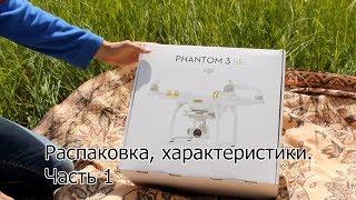 DJI Phantom 3 SE - Розпакування, характеристики. Частина 1