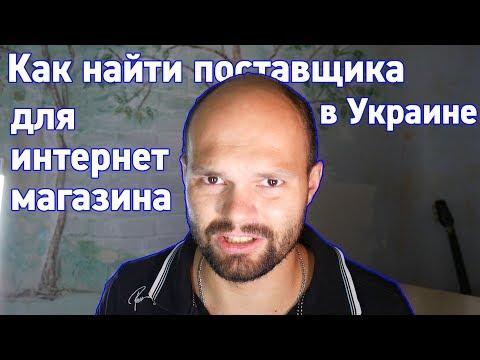 Как найти поставщика для интернет магазина в Украине?