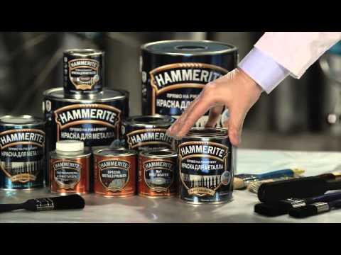 HAMMERITE Инструкция по покраске металлов