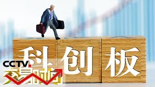 《交易时间(上午版)》 20190729| CCTV财经