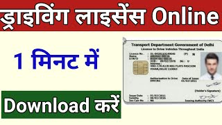 How To Download Learning licence Online | How to Print the Driving Licence for all state