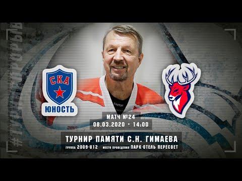 Ска-Юность - Торпедо, 2009-U12, 8 марта 2020 в 14:00 (MSK), Пересвет