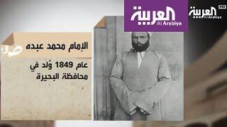 موسوعة العربية: الإمام محمد عبده