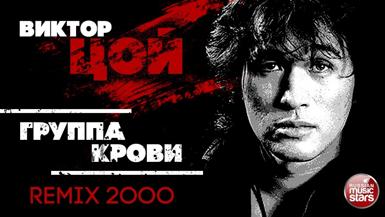 ВИКТОР ЦОЙ — ГРУППА КРОВИ ❂ REMIX 2000 ❂