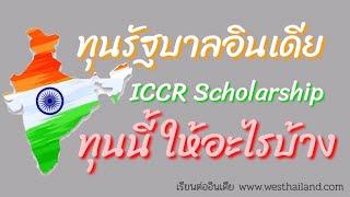 India อินเดีย 03: ทุนรัฐบาลอินเดีย (ICCR SCHOLARSHIP) ทุนนี้ให้อะไรบ้าง
