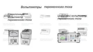 Обзор вольтметров и частотомеров