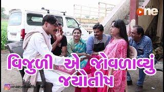 Baixar Vijuli ye  Jovlavyu Jyotish | Gujarati Comedy 2019 | One Media