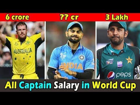 All Team Captains Salary In World Cup 2019 । सब क्रिकेट कप्तान कितना कमा रहा हैं