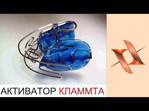 Активатор Кламмта (Klammt)