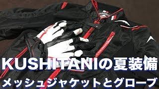 今年の夏のメッシュジャケットとグローブはこれ!クシタニのマッドスポルトジャケットとエアーパフォーマンスグローブ