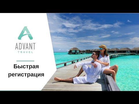 Как зарегистрироваться в Advant Travel 1