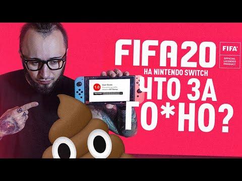 ФИФА 20 НА NINTENDO SWITCH | ЧТО ЗА Г@ВНО ?!
