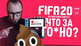 ФИФА 20 НА NINTENDO SWITCH | ЧТО ЗА Г@ВНО ?!
