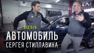 Автомобиль Сергея Стиллавина - Большой тест драйв Б/У