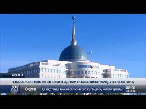 Послание Президента в прямом эфире покажет телеканал «Хабар 24»