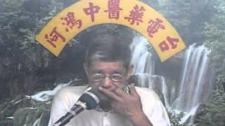 102 10 28阿鴻健康漫談。中醫處方:補中益氣湯,治老人鼻涕長流症。