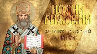 Заступник Православной Латвии: 12 октября – память священномученика Иоанна Рижского