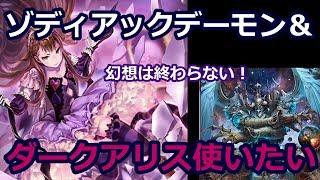 【シャドバ実況】【Master】さっそくゾディアックデーモン&ダークアリスのデッキで戦っていきます!!【shadowverse】