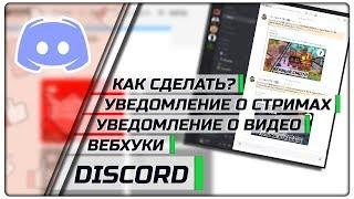 Как сделать уведомление о новых видео YouTube, стримах и вебхуки в Discord | Бот для уведомлений