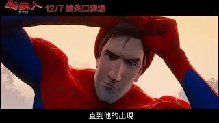 【蜘蛛人:新宇宙】最新片段