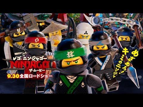 映画『レゴ®ニンジャゴー ザ・ムービー』予告【HD】2017年9月30日公開