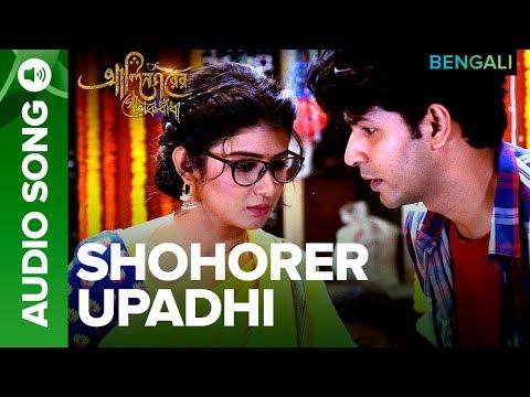 Shohorer Upadhi Audio Song | Alinagarer Golokdhadha Bengali Movie 2018 | Debanjali