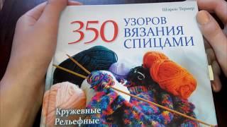 Обзор книги. 350 узоров вязания спицами.