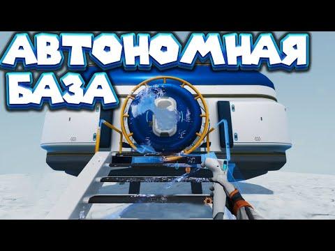 БУДНИ НА ЛЕДЕНОЙ ПЛАНЕТЕ Subnautica Below Zero