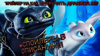 ТРЕЙЛЕР КАК ПРИРУЧИТЬ ДРАКОНА 3!!!! ПЛЮС БОЛЬШОЙ СПОЙЛЕР!!!!