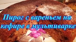 Пирог с вареньем на  кефире в мультиварке