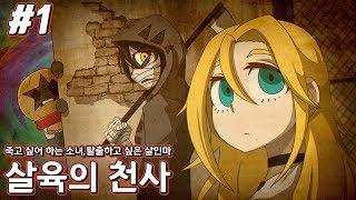 [살육의 천사][1] 죽이러 온 킬러와 죽여달라는 소녀, 명작이라 불리는 쯔꾸르 게임  2018년 6월 22일