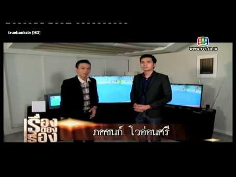 รายการเรื่องของเรื่อง ช่อง 5 : แนะนำวิธีการรับชมทีวีดิจิตอล