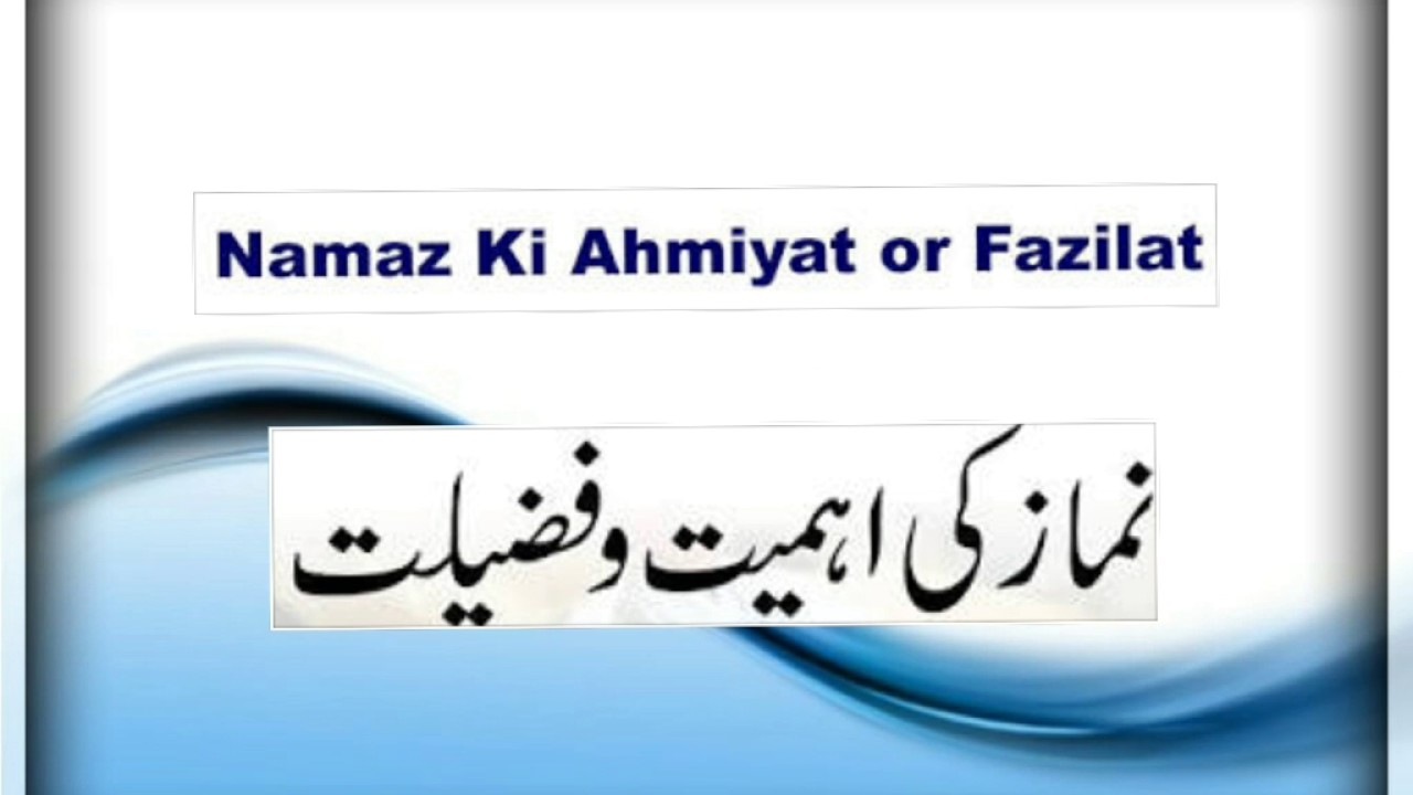 Namaz Ki Ahmiyat Or Fazilat Quran Hadees Youtube