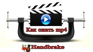 Как сжать видео   программа Handbrake(Как сжать видео без потерь качества - программа Handbrake Handbrake — программа, которую я часто использую, когда..., 2016-01-20T23:07:54.000Z)